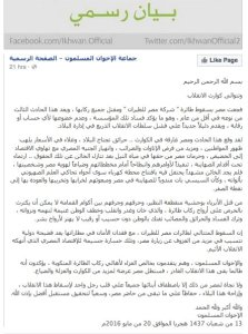 MB statement in Arabic