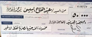 checks published in newspapers showing Sisi's donation for a mosque