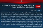 ISIL statement